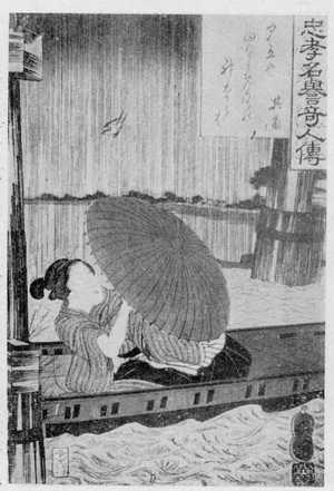 歌川国芳: 「忠孝名誉奇人伝」 - 立命館大学