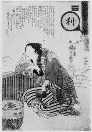 Utagawa Kuniyoshi: 「人間万事愛 美人掛意」 - Ritsumeikan University