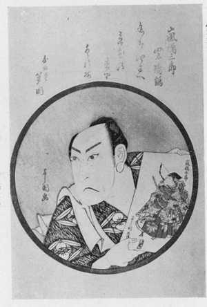 Toyokawa Yoshikuni: 「嵐吉三郎」 - Ritsumeikan University