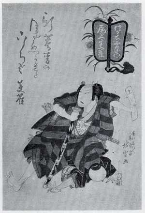 北雲: 「芙雀 の佐々木丹右衛門」 - Ritsumeikan University
