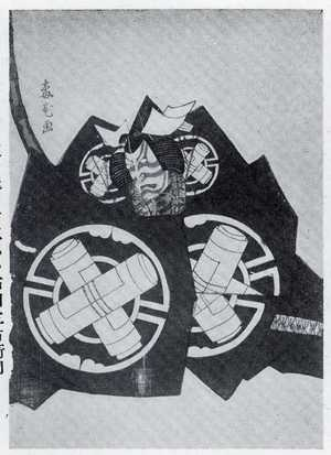 梅花: (中村歌右衛門 暫) - Ritsumeikan University