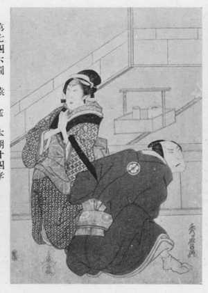 喜多川秀麿: (菅原伝授手習鑑) - 立命館大学