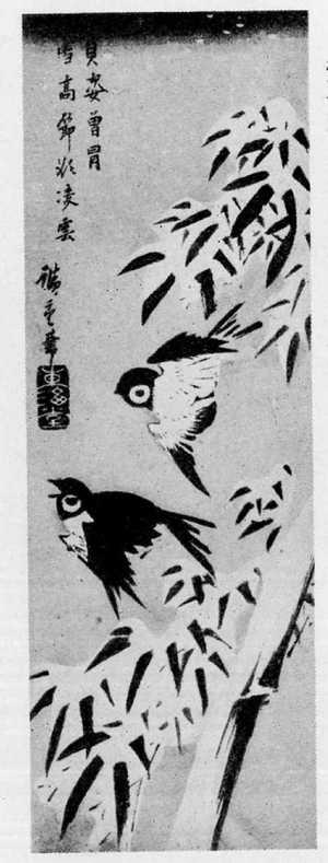 Utagawa Hiroshige: (雪中竹に雀) - Ritsumeikan University