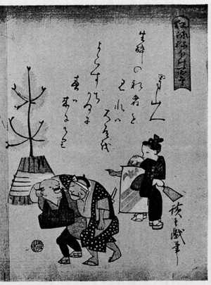 Utagawa Hiroshige: 「狂詠ねぼけ百種」 - Ritsumeikan University