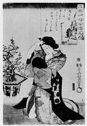 Utagawa Kunisada: 「二十四好今様美人」 - Ritsumeikan University