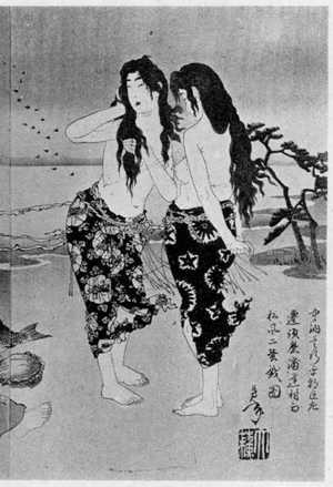 Tsukioka Yoshitoshi: (松風村雨 右) - Ritsumeikan University