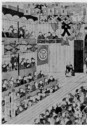 国政: 「森田座大入之図 左」 - 立命館大学