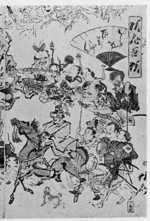 Kawanabe Kyosai: 「道化百万編 右」 - Ritsumeikan University