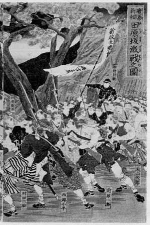 Kobayashi Eitaku: 「田原坂激戦之図 右」 - Ritsumeikan University