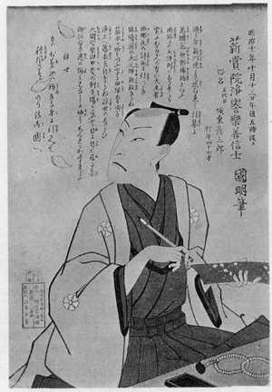 Utagawa Kuniaki: (坂東彦三郎死絵) - Ritsumeikan University