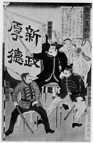 Utagawa Fusatane: 「鹿児島新話」 - Ritsumeikan University