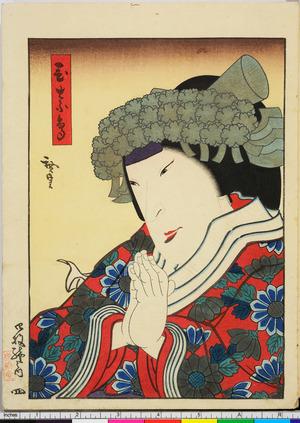 歌川広貞: 「ひな鳥」 - 立命館大学