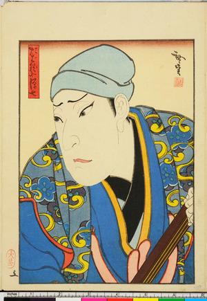 Utagawa Hirosada: 「たばこや源七」 - Ritsumeikan University