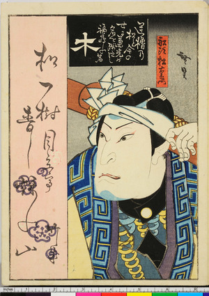 Utagawa Hirosada: 「木」 - Ritsumeikan University