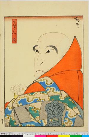 Utagawa Hirosada: 「へん正」 - Ritsumeikan University
