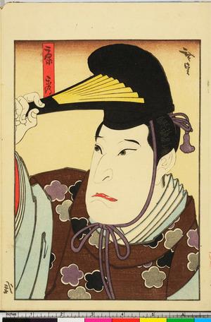 Utagawa Hirosada: 「康秀」 - Ritsumeikan University