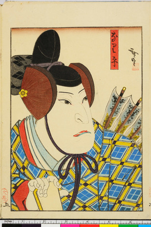 Utagawa Hirosada: 「なり平」 - Ritsumeikan University