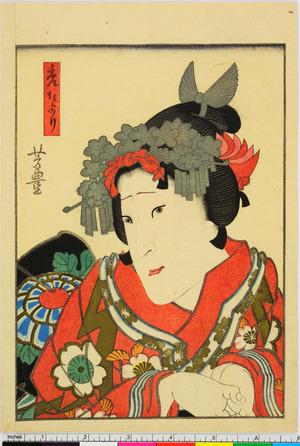 Utagawa Yoshitoyo: 「禿たより」 - Ritsumeikan University