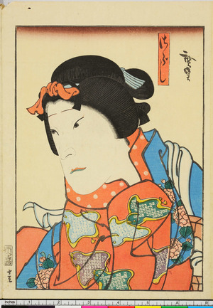 Utagawa Hirosada: 「さらし」 - Ritsumeikan University