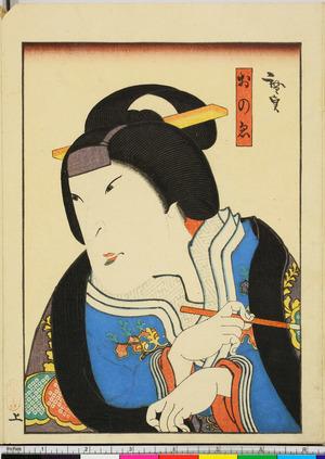 Utagawa Hirosada: 「おのゑ」 - Ritsumeikan University