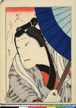 Utagawa Hirosada: 「久まつ」 - Ritsumeikan University