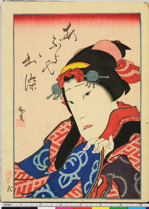 Utagawa Hirosada: 「あぶらやお染」 - Ritsumeikan University
