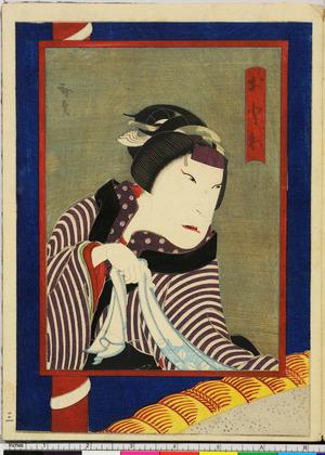 Utagawa Hirosada: 「おとわ」 - Ritsumeikan University
