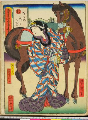 Utagawa Yoshitaki: 「見立いろはたとへ」 - Ritsumeikan University