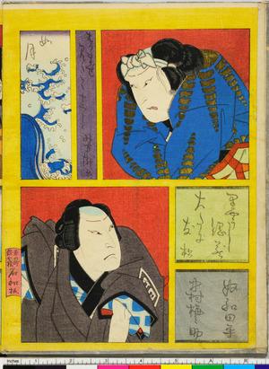Utagawa Yoshitaki: 「はりまぜ見たて十二月」 - Ritsumeikan University