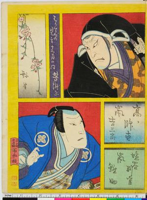 Utagawa Yoshitaki: 「はりまぜ見立十二月の内」 - Ritsumeikan University