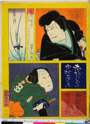 Utagawa Yoshitaki: 「皐月」「はりまぜみたて十二月のうち」 - Ritsumeikan University