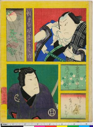 Utagawa Yoshitaki: 「張まぜ見立十二月の内」 - Ritsumeikan University