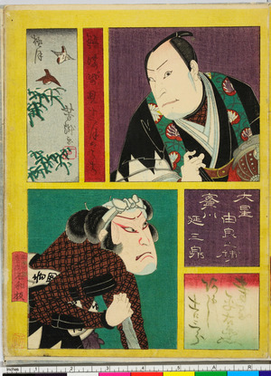 Utagawa Yoshitaki: 「張まぜ見立十二月のうち」 - Ritsumeikan University