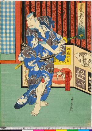 Kano Shugen Sadanobu: 「夏祭侠夫伝」 - Ritsumeikan University