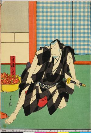 Kano Shugen Sadanobu: 「一寸徳兵衛」 - Ritsumeikan University
