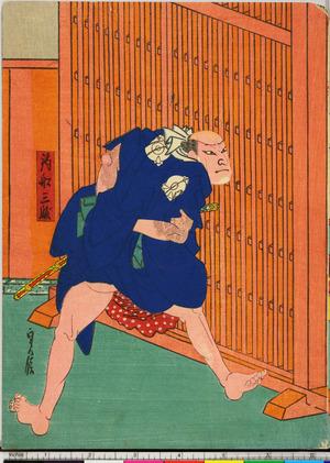 Kano Shugen Sadanobu: 「釣船三ぶ」 - Ritsumeikan University