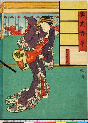 Utagawa Hirosada: 「五大力」 - Ritsumeikan University