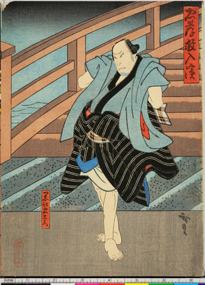 Utagawa Hirosada: 「忠孝救入浜」 - Ritsumeikan University