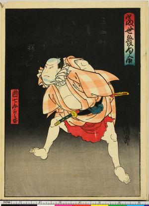 Utagawa Kunimasu: 「当世発句合」 - Ritsumeikan University