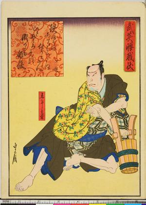 Kano Shugen Sadanobu: 「武英腰越状」 - Ritsumeikan University