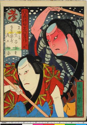Utagawa Yoshitaki: 「神祇礼智忠信孝悌の内」 - Ritsumeikan University