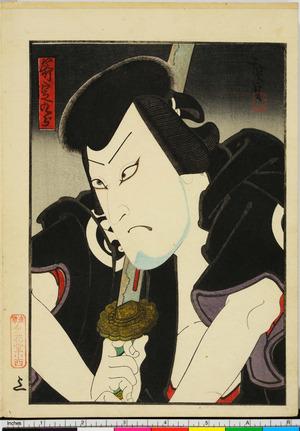 Utagawa Hirosada: 「斧定九郎」 - Ritsumeikan University