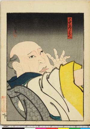 Utagawa Hirosada: 「与市兵へ」 - Ritsumeikan University