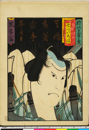 Utagawa Kunikazu: 「七ツいろは」 - Ritsumeikan University
