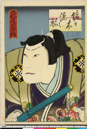 Utagawa Hirosada: 「武道名誉伝」 - Ritsumeikan University
