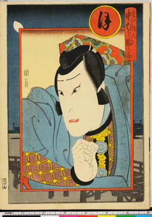 Utagawa Kunikazu: 「松江蔵人 中むら駒之助」 - Ritsumeikan University
