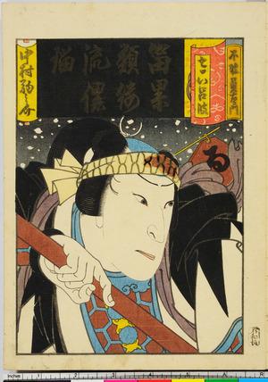 無落款: 「七ツいろは」 - Ritsumeikan University