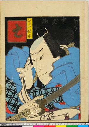 Utagawa Kunikazu: 「ひらい佐市 中村駒之助」 - Ritsumeikan University