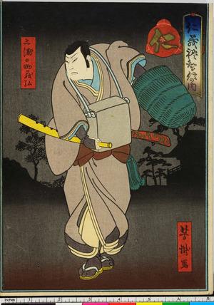 Utagawa Yoshitaki: 「神祇礼智信の内」 - Ritsumeikan University