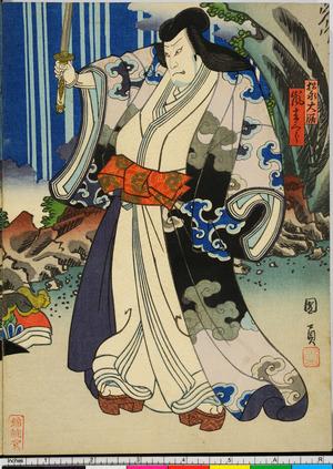 Utagawa Kunikazu: 「松永大膳 嵐吉三郎」 - Ritsumeikan University